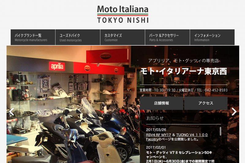 ★モト・イタリアーナ東京西(カネバン)試乗展示会のお知らせ