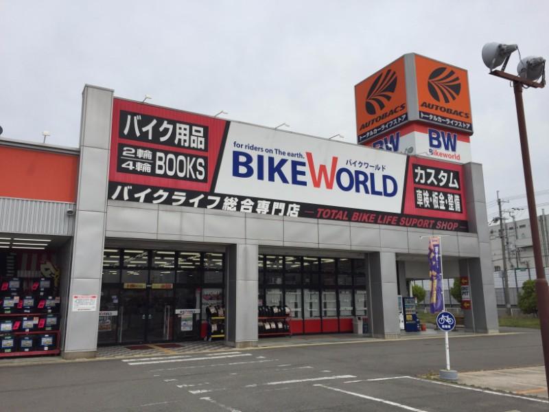 『バイク王 バイクコンシェルジュ』開設 ~バイク王のサービスを、「バイクワールド」で受けられる!~