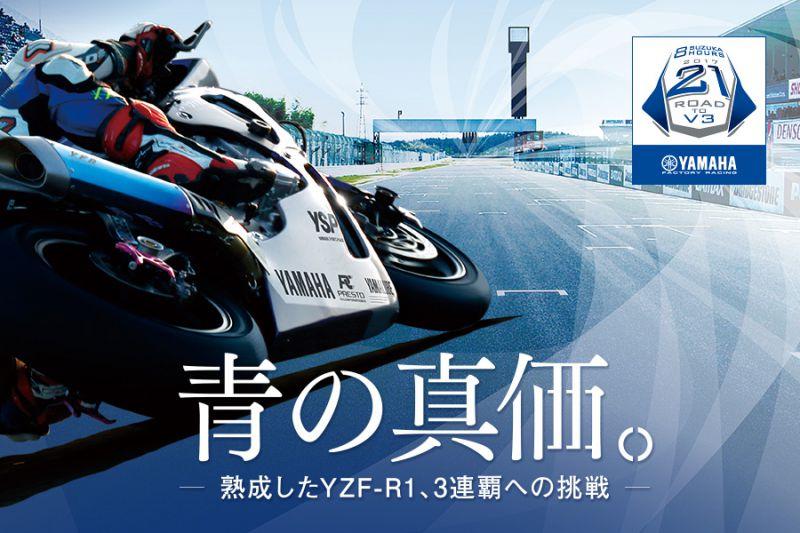 ★ヤマハ 鈴鹿8耐3連覇を目指し、ファクトリー体制の2チームが参戦