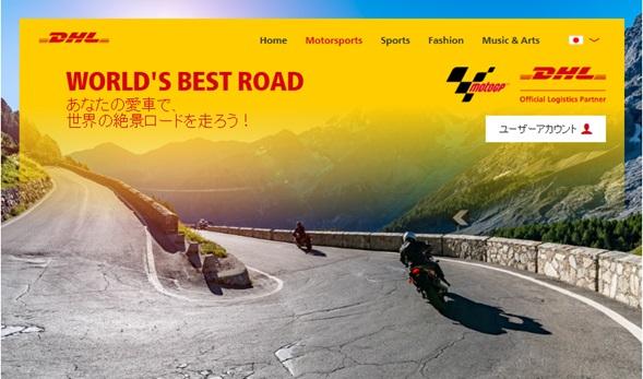 ★DHL MotoGP™とコラボし「World's Best Roadキャンペーン」を開始