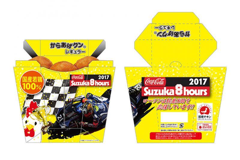 ★ローソン人気商品「からあげクン」がバイクレースとコラボ!鈴鹿8耐オリジナルパッケージを発売
