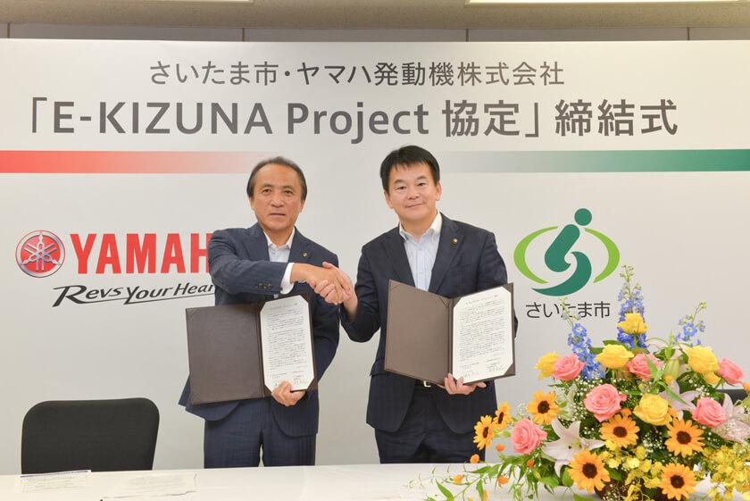 ★「E-KIZUNA Project 協定」に基づくヤマハ発動機・さいたま市の連携について