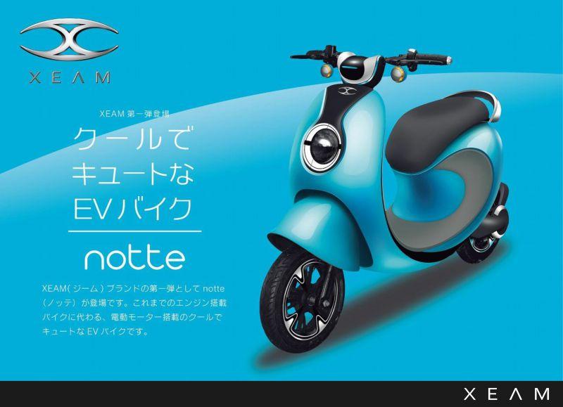 ★電動バイクの新ブランド「XEAM」を立ち上げ!第一弾製品となる電動スクーター「notte」も発表。