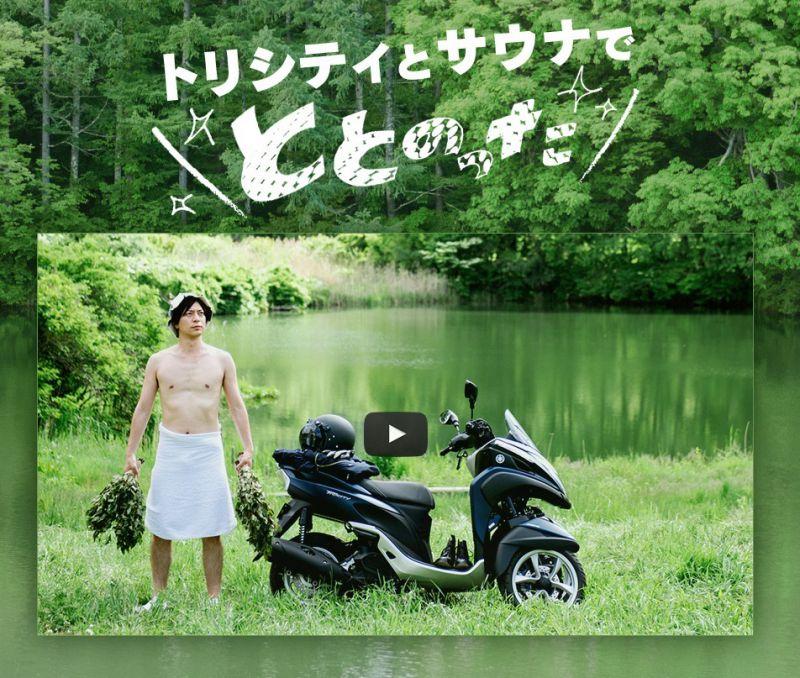 ★サウナとバイクの気持ちよさって似ているよね、WEBムービー「サウナとトリシティでととのった」篇を公開!