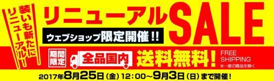 ★バイク用品販売老舗のナップス ECサイト全面リニューアルでオムニチャネル戦略を強化~リニューアル記念!