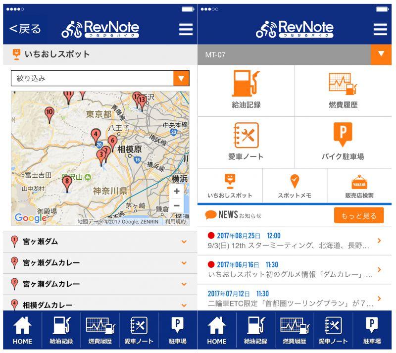 ★ヤマハ バイクライフサポートアプリ『RevNote by つながるバイク』とバイク専用ナビゲーションアプリ『ツーリングサポーター』とのサービス連携を開始