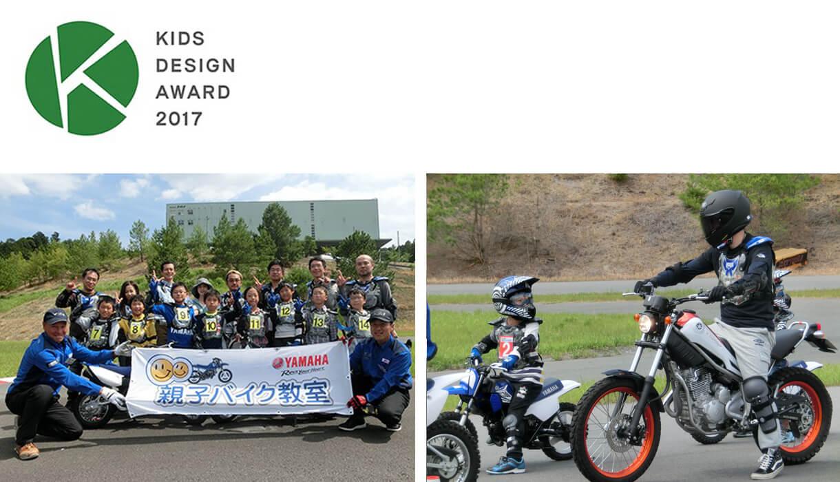 ★ヤマハ 「親子バイク教室」がキッズデザイン賞の「審査委員長特別賞」受賞