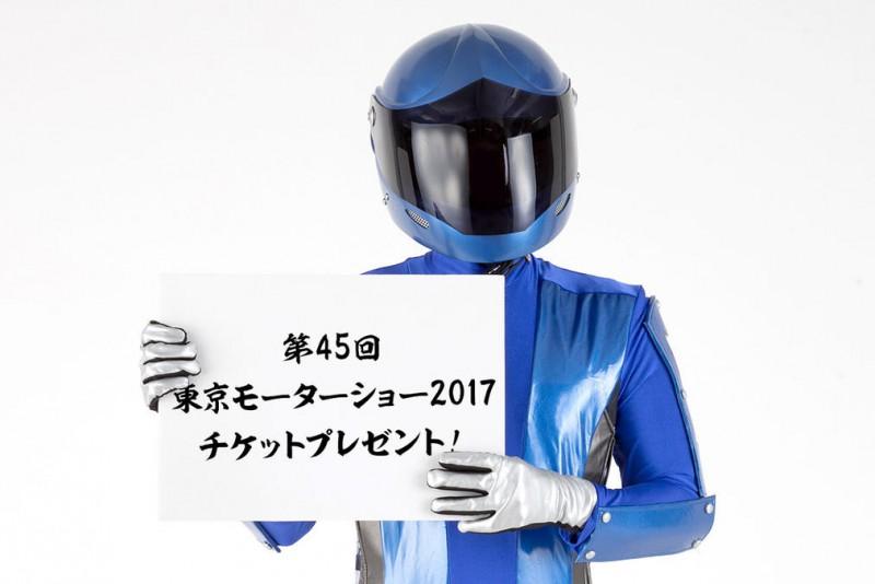 ★東京モーターショー2017チケットプレゼント!