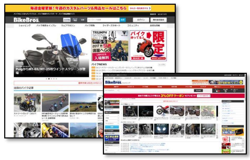 ★バイク用品販売老舗のナップス バイクブロスと業務提携、バイクタイヤ取り付けサービスを開始~ WEBで購入したバイクタイヤを全国18店舗のナップスで取付可能に ~