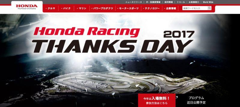 ★ホンダ 「Honda Racing THANKS DAY 2017」開催概要について