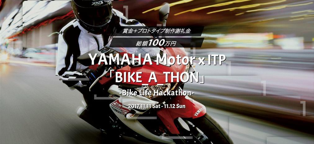 ★ヤマハ <エンジニア、デザイナー、プランナーの方へ>バイクとの新しいライフスタイルを創造する『BIKE_A_THON(バイカソン)』10月13日から募集開始!