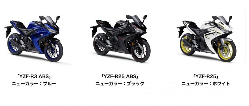 ★ヤマハ発動機 人気のロードスポーツモデルのカラー&グラフィックを変更 2018年モデル「YZF-R3 ABS」「YZF-R25/ABS」を発売