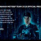 ★MotoGP2018 モビスターヤマハ24日の12時に2018年のチーム体制を発表