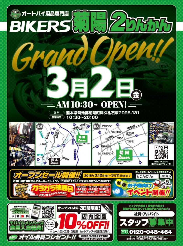 ★オートバイ用品専門店「バイカーズ菊陽2りんかん」3月2日(金)オープン