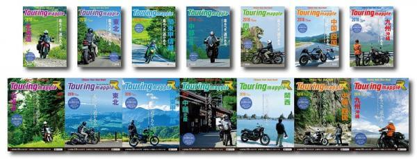 ★No.1バイクツーリング向け道路情報地図 ツーリングマップル 2018年版発売
