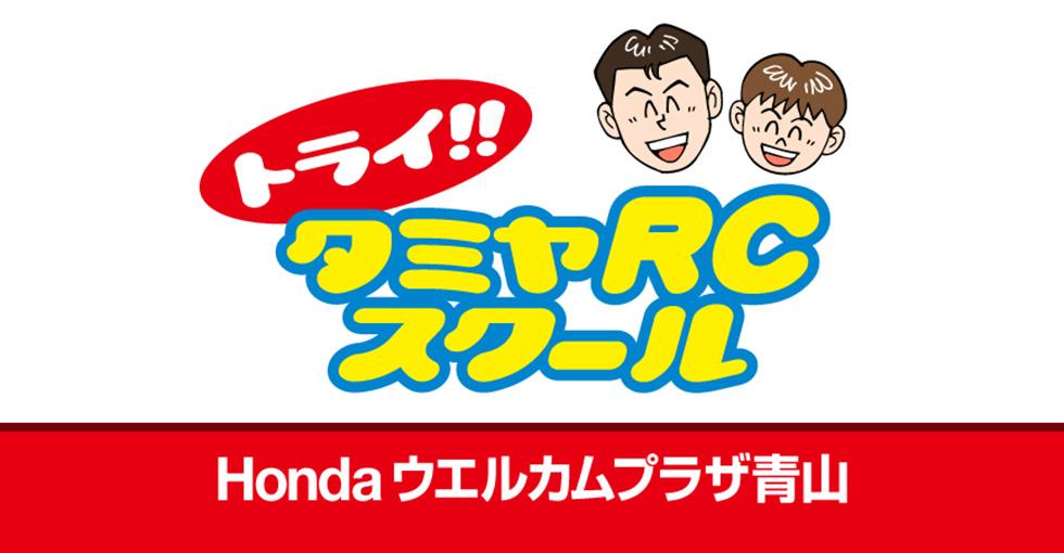 ★トライ!!タミヤRCスクール in Hondaウエルカムプラザ青山