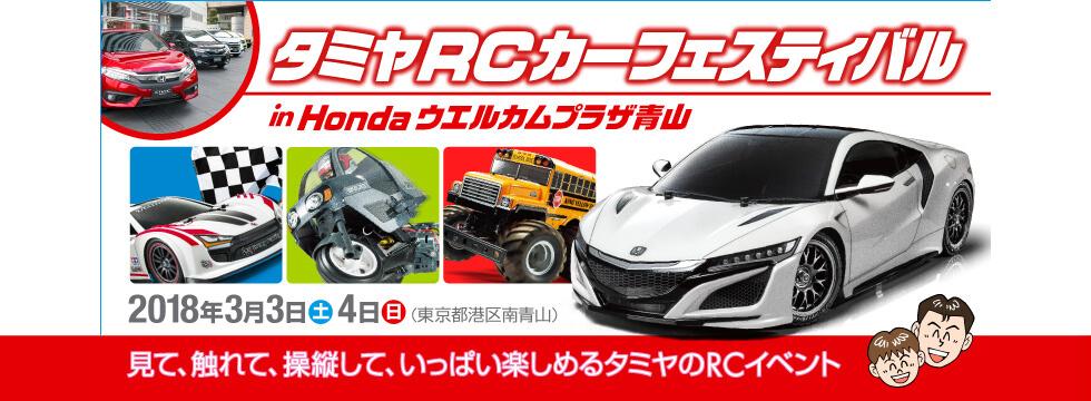 ★タミヤRCカーフェスティバル in Hondaウエルカムプラザ青山