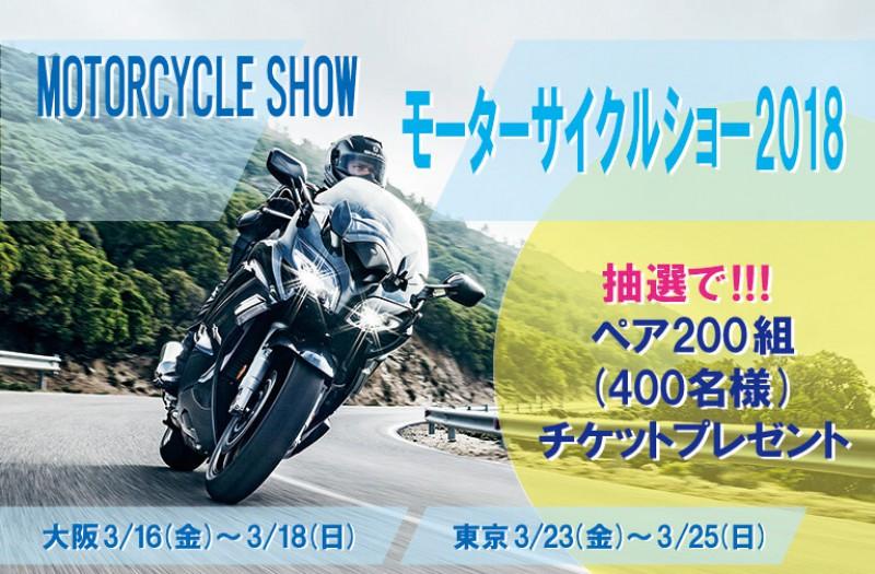 ★ヤマハ発動機 2018モーターサイクルショー チケットプレゼントキャンペーン