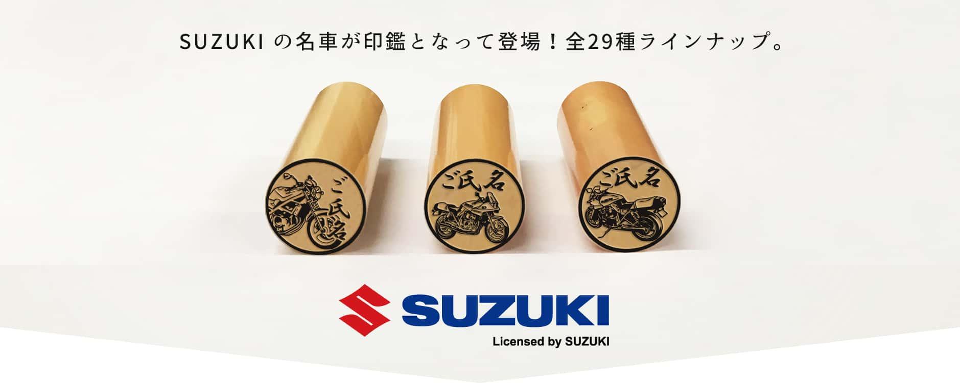 ★好評販売中のSUZUKIバイク印鑑に、新車種が追加! 新たに19車種を加え、全29車種のバイク印鑑がMONOIYで販売中!!