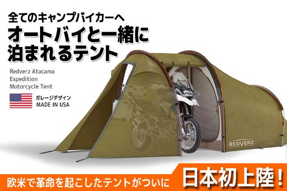★欧米で革命を起こしたバイカー用テントがついに日本初上陸 !!