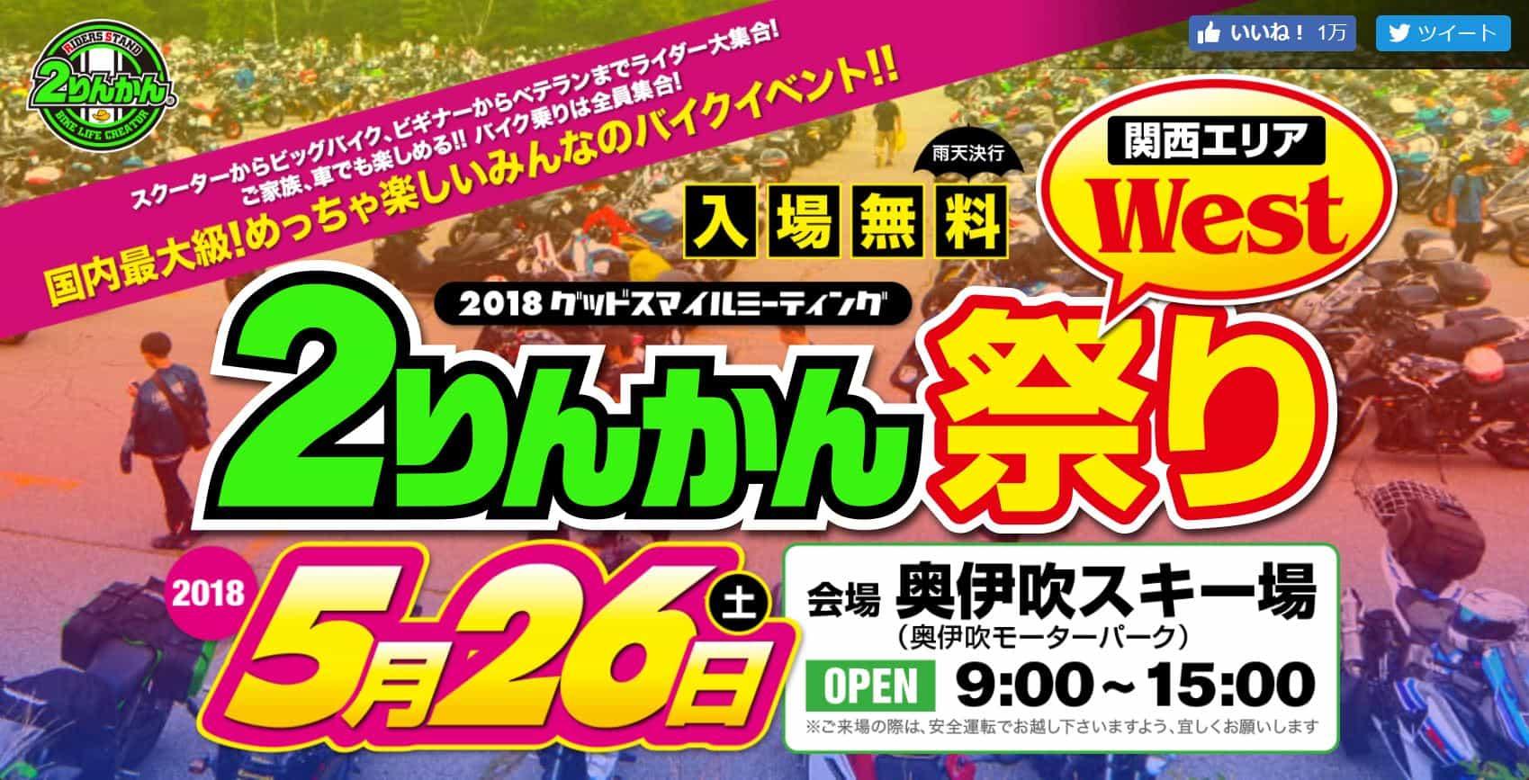 ★【日本最大級】のバイクイベント「2りんかん祭り」開催!!全国からバイク「3000台」が集結!!