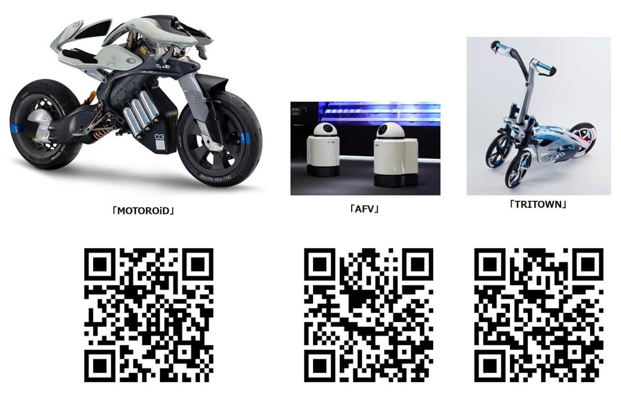 ★ヤマハ発動機 ロボティクス技術を応用したモビリティなどの提案モデルを紹介 「人とくるまのテクノロジー展2018」出展について