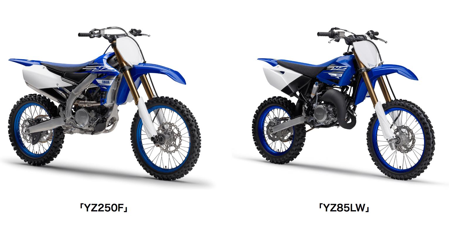 ★「YZ250F」「YZ85/LW」はエンジン・車体を一新し戦闘力を向上 モトクロス競技用「YZシリーズ」6機種の2019年モデルを発売