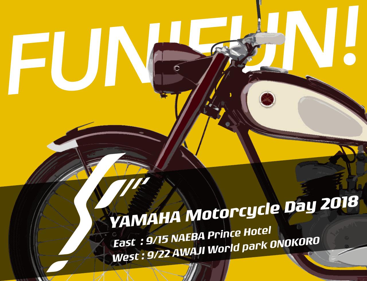 ★ヤマハファン交流イベント「YAMAHA Motorcycle Day 2018」初開催