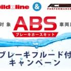 アクティブ 7月20日まで!ABS車種用ブレーキホースキットをお買い上げの方にブレーキフルードブルー210mlをプレゼント!
