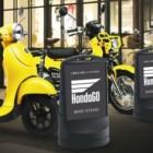 二輪市場活性化プロジェクト「HondaGO」について