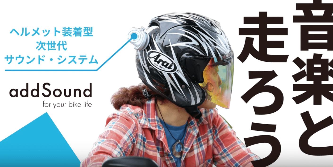 ヘルメットがスピーカーになる。新世代型ヘルメット・オーディオ・システム 「addSound」