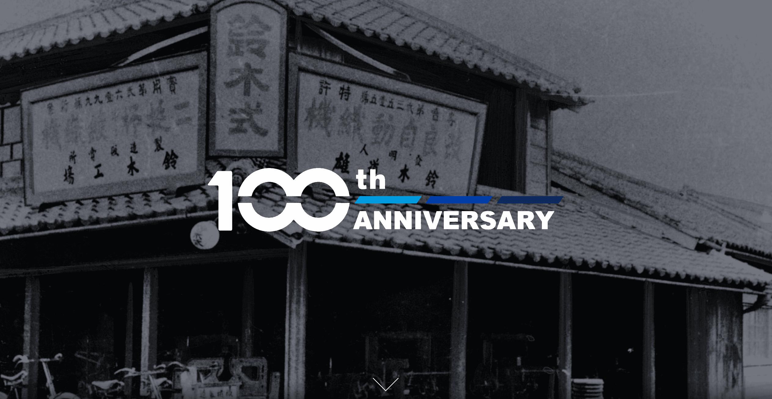 創立100周年を迎えたスズキ株式会社