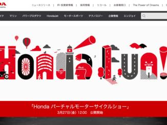 ホンダ 中止となったモーターサイクルショーに変わって「Hondaバーチャルモーターサイクルショー」を3月27日に開催