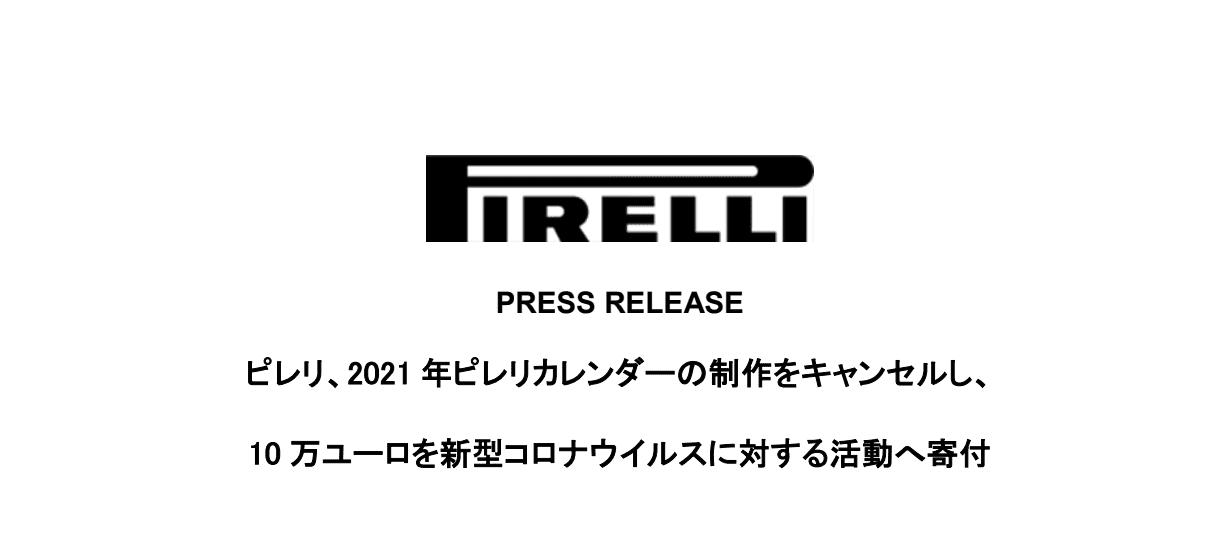 ピレリ(Pirelli) 2021年カレンダーの制作を中止 新型コロナウイルスとの戦いに10万ユーロ(約1,200万円)を寄付