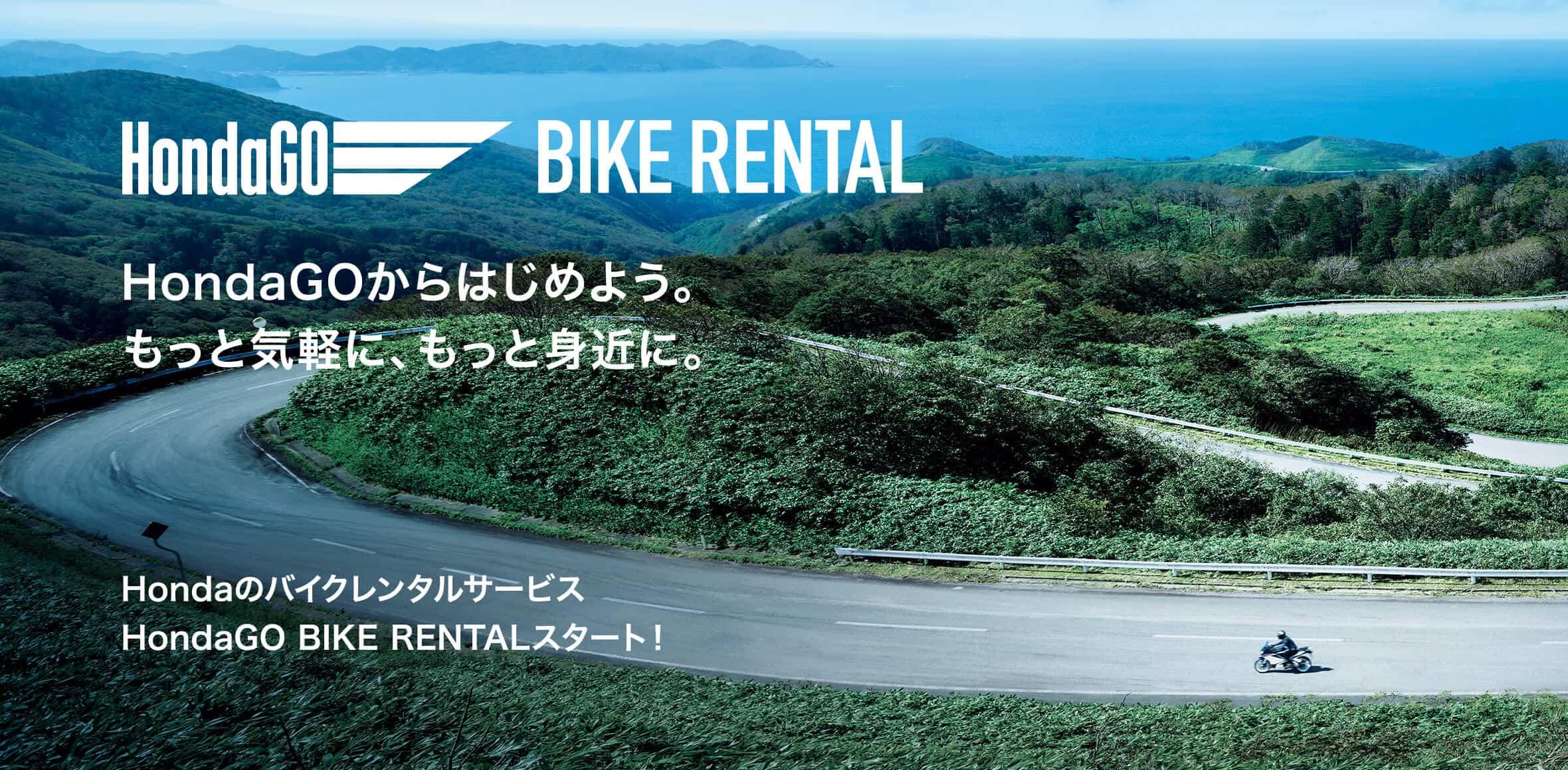 ホンダ バイクレンタルサービスである「HondaGO BIKE RENTAL(ホンダゴー・バイク・レンタル)」をスタート
