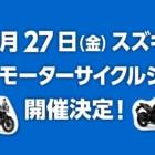 スズキ 中止となったモーターサイクルショーに変わって「スズキWebモーターサイクルショー」を3月27日に開催