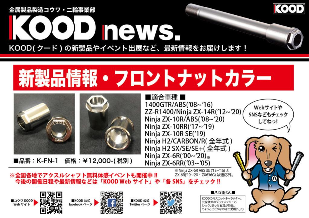 KOOD(クード) カワサキ車専用フロントナットカラーが登場