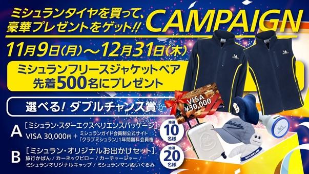 日本ミシュランタイヤ「ミシュランタイヤを買って、豪華プレゼントをゲット!」キャンペーン実施