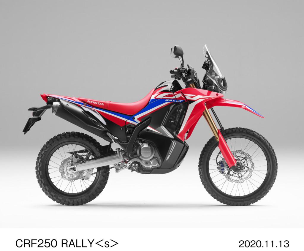 ホンダ 「CRF250L」「CRF250 RALLY」をフルモデルチェンジ
