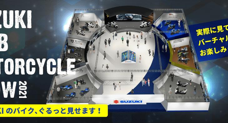 スズキ 「WEB モーターサイクルショー2021」特設サイトを公開