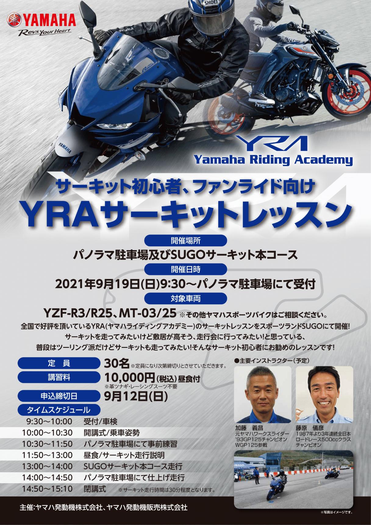 ヤマハ サーキット走行未経験の「YZF-R3/YZF-R25」「MT-03/MT-25」オーナーを対象に「YRAサーキットレッスン」を開催