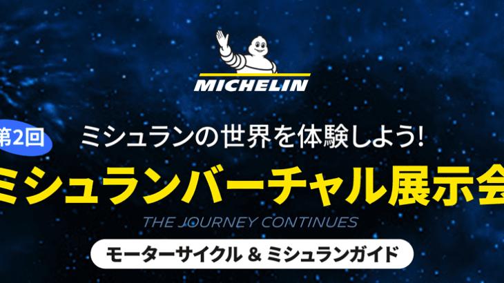 ミシュラン、第2回二輪用タイヤのバーチャル展示会「MICHELIN 2WHEEL VIRTUAL EXHIBITION」開催