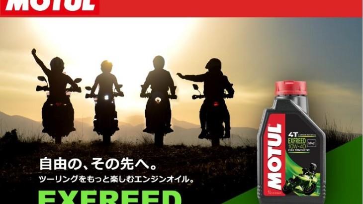 MOTUL 日本市場向けツーリングユース用オイル「EXFREED」を発売